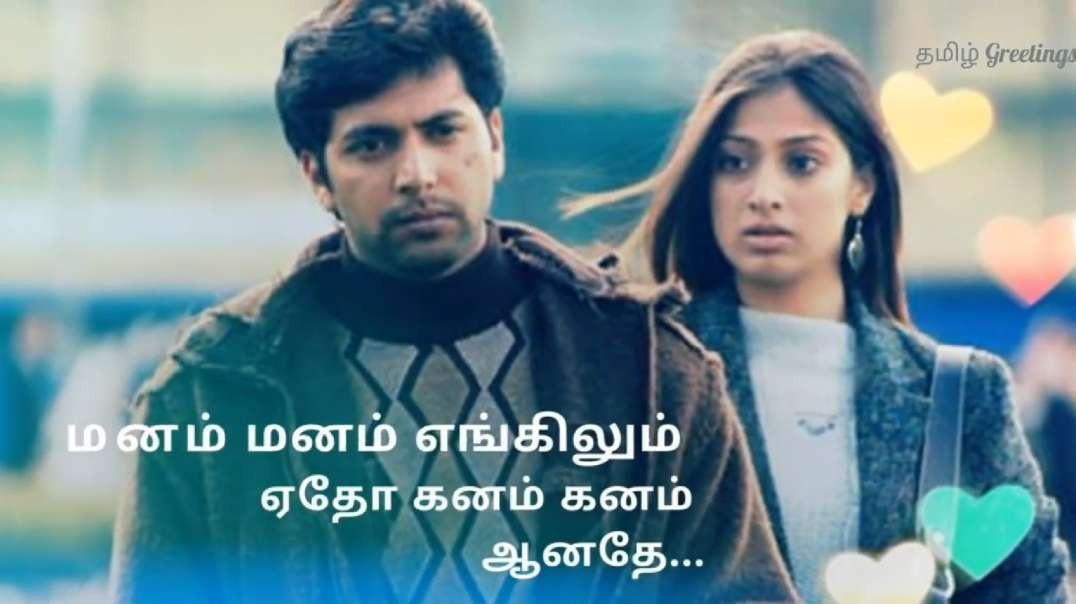 யாரோ...மனதிலே...ஏனோ...கனவிலே | Tamil WhatsApp Status | Music Status