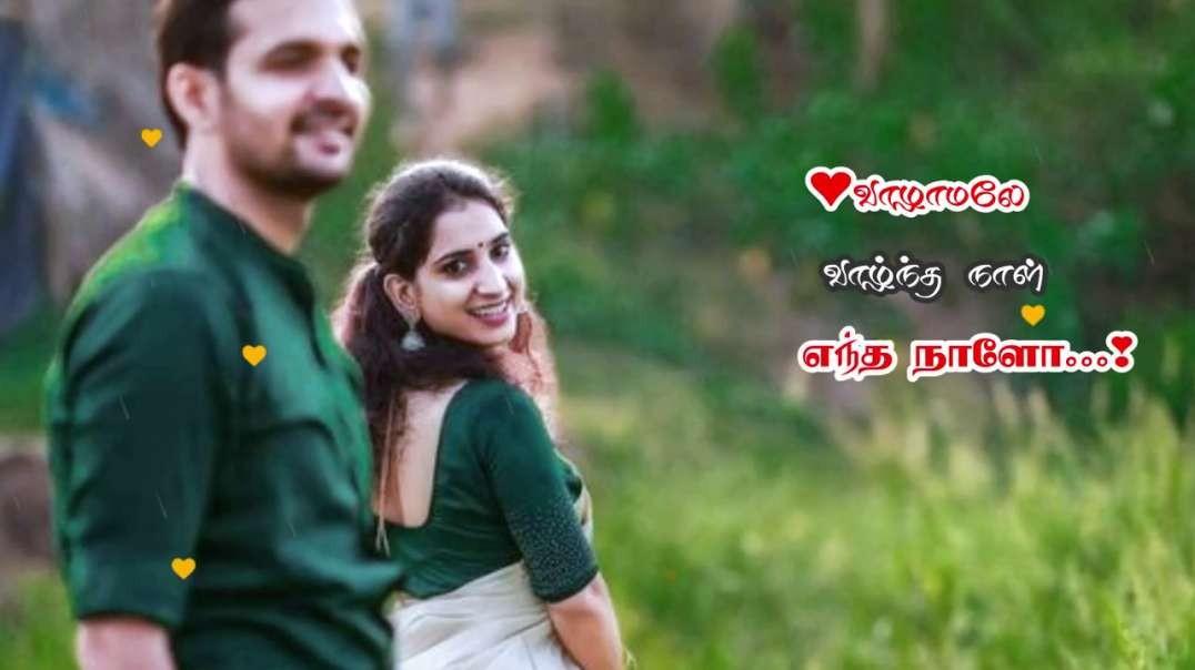 Nee Malara Malara Lyrics Whatsapp Status  | Romantic Love Status Tamil  | Arputham Whatsapp Status