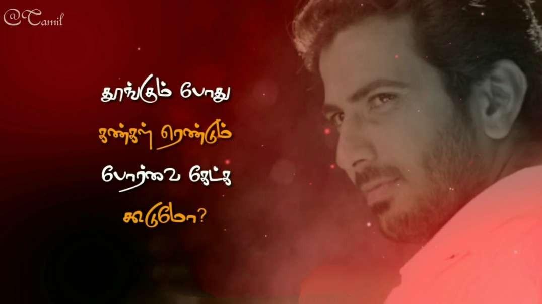 காதலியே காதலியே | ஜித்தன் | Tamil WhatsApp Status | Music Status