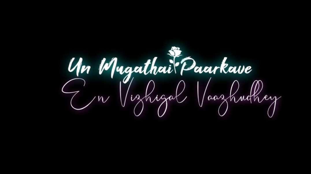 Ye Pulla Pulla | Black Screen Lyrical WhatsApp Status | Music Status
