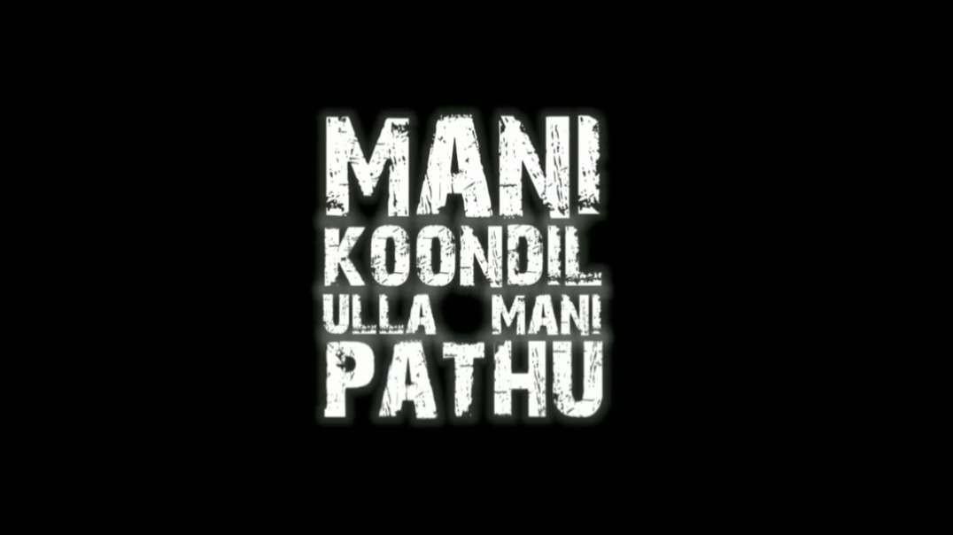 Mani koondil ulla mani pathu | Black Screen Lyrical WhatsApp Status | Music Status