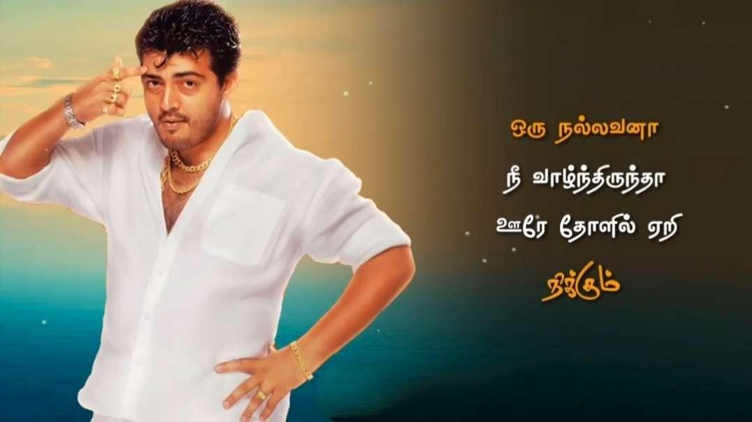 Oru Nallavana Nee Vazhthirundha | Thala Ajith WhatsApp status | Tamil Motivational WhatsApp Status |