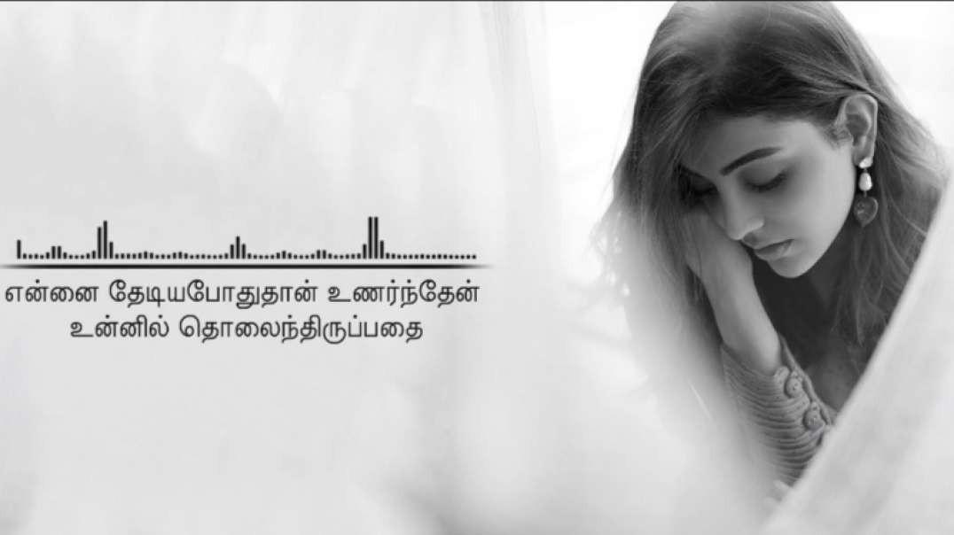Kalyana Then Nila Whatsapp Status | Tamil WhatsApp status video | Music Status
