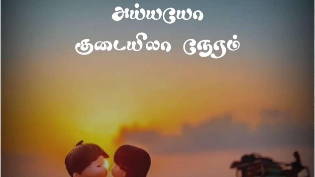 Chellamma Chellamma Angam Minnum | Romantic love WhatsApp status | Music Status