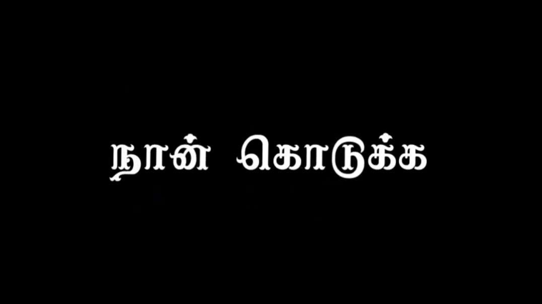 Annakili Neevadi En Kadhal Seeteduka | Black screen WhatsApp status | love WhatsApp status | Music S