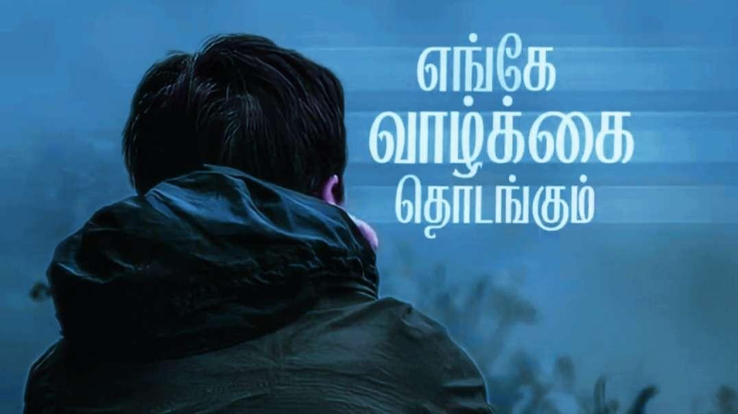 கண்ணதாசன் அனுபவ வரிகள் | Tamil Old song WhatsApp status | Tamil status video song