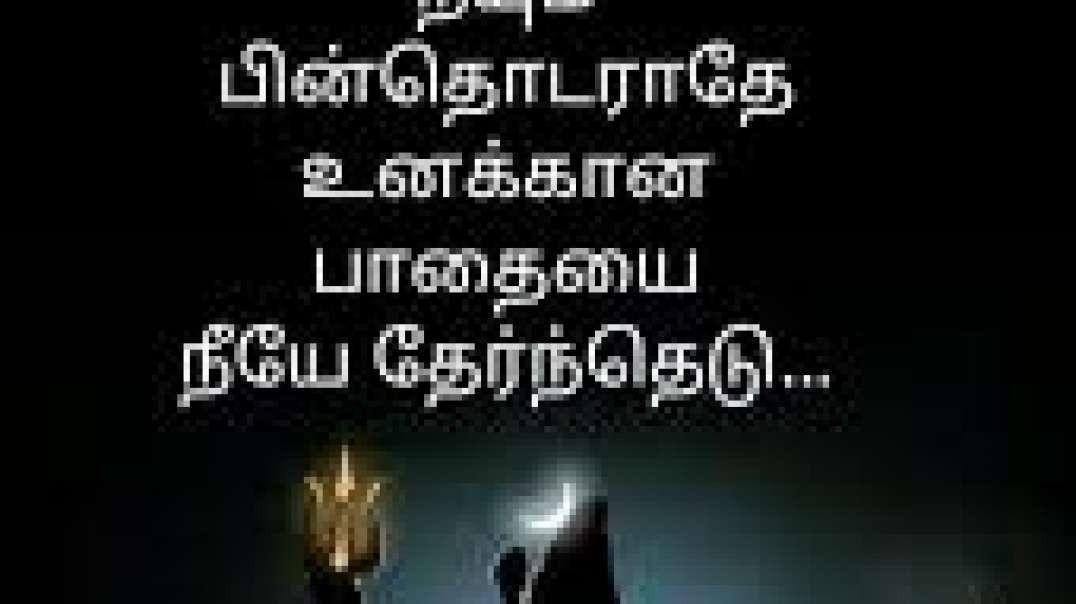 Namah Shivaya Potri | Shiv Shivaya Potri | Tamil Devotional WhatsApp Status | Musicstatus.in